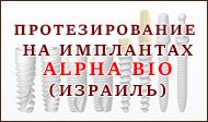 Протезирование наимплантахAlpha Bio